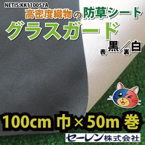 グラスガード[高密度織物]防草シート【黒×白】<KWS-100-50>100cm×50M|youzyou