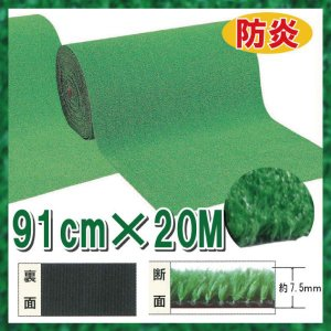 防炎タイプ  簡単設置★日本製の人工芝!91cm×20M(ロールタイプ) youzyou