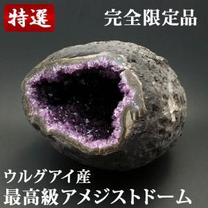 特選 ウルグアイ産 最高級アメジストドーム 4.1kg|yowado