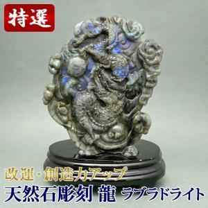 天然石彫刻置物 ラブラドライト 龍 台座付き|yowado