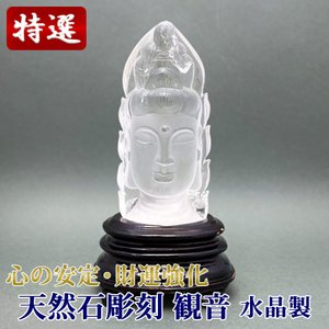 天然石彫刻置物 水晶 観音 台座付き|yowado