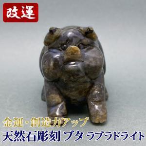 天然石彫刻置物 ラブラドライト ブタ|yowado