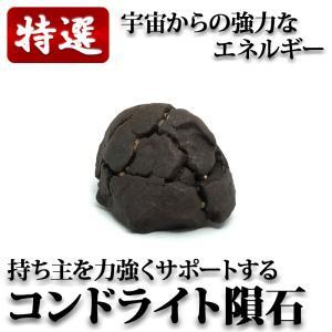 コンドライト隕石 原石|yowado