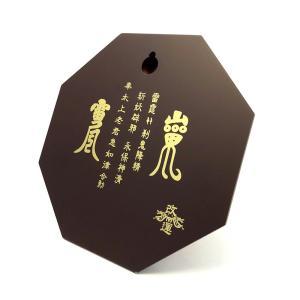 先天八卦 気の安定盤 yowado 08