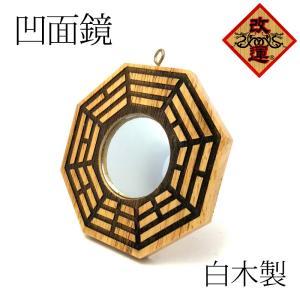 八卦鏡 凹面八卦鏡  小|yowado
