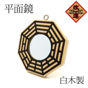 八卦鏡 平面八卦鏡|yowado