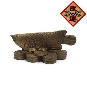 アロワナの置物 銅色 小|yowado