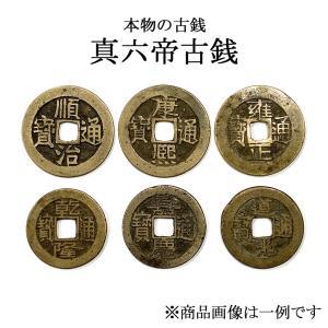 真六帝古銭|yowado