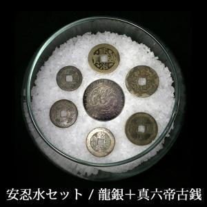 安忍水セット 龍銀+真六帝古銭|yowado