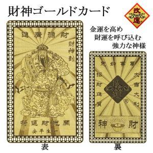 財神カード yowado