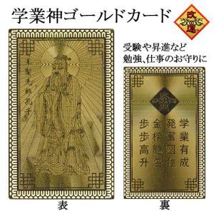 学業神カード|yowado