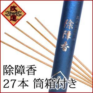除障香 27本セット 紙製筒付き|yowado