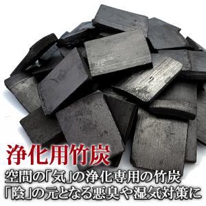 浄化用竹炭 500g|yowado