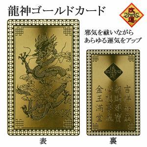 龍神カード|yowado