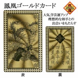 鳳凰カード|yowado