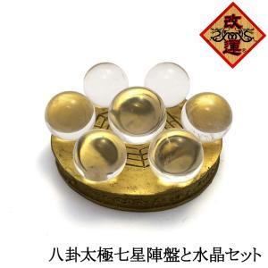 太極八卦七星陣盤 水晶付きセット|yowado
