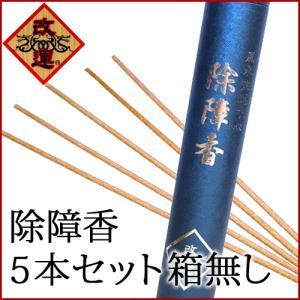 除障香 5本セット|yowado