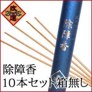 除障香 10本セット|yowado