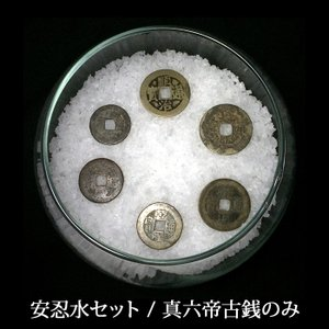 安忍水セット 真六帝古銭のみ|yowado