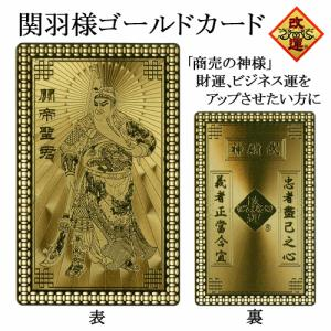 関羽様ゴールドカード|yowado