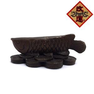 アロワナの置物 古銅色 小|yowado