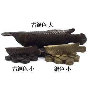 アロワナの置物 古銅色 特大 在庫限りで販売終了|yowado|06