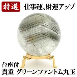 貴重 グリーンファントム 丸玉 70mm 台座付 GPM002|yowado