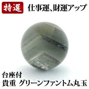 貴重 グリーンファントム 丸玉 22.5mm 台座付 GPM005|yowado