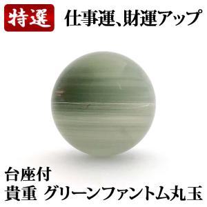 貴重 グリーンファントム 丸玉 28mm 台座付 GPM006|yowado