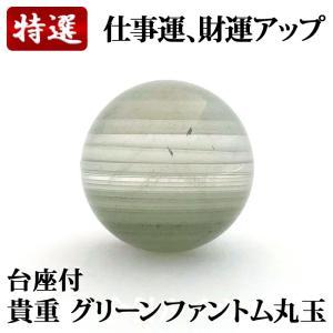 貴重 グリーンファントム 丸玉 28.5mm 台座付 GPM008|yowado