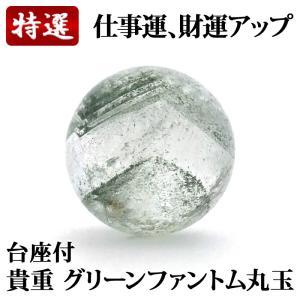 貴重 グリーンファントム 丸玉 19.5mm 台座付 GPM009|yowado