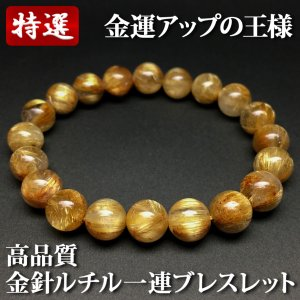 特選 最高級 タイチンゴールド 金針ルチルブレスレット 9.5mm玉 15.5cmサイズ|yowado