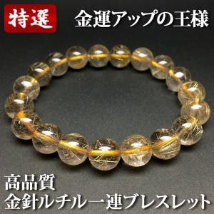 高品質 金針ルチルブレスレット 11mm玉 16.5cmサイズ|yowado
