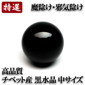 高品質 チベット産 黒水晶・モリオン 丸玉 中サイズ|yowado
