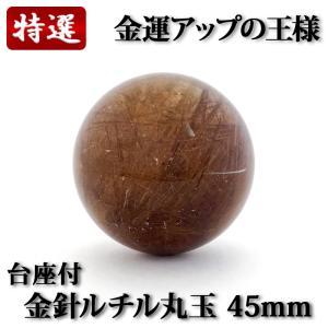 金針ルチル 丸玉 45mm 台座付 RCM005 yowado