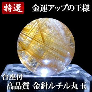 高品質 金針ルチル 丸玉 23mm 台座付 RCM006 yowado