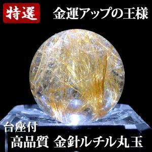 高品質 金針ルチル 丸玉 23mm 台座付 RCM007 yowado