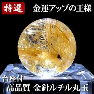 高品質 金針ルチル 丸玉 22.5mm 台座付 RCM009|yowado