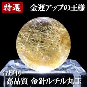 高品質 金針ルチル 丸玉 23.5mm 台座付 RCM010 yowado