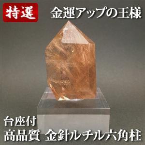 高品質 金針ルチル 六角柱 ポイント 台座付 RCP001|yowado