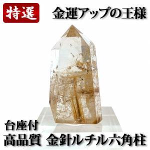 高品質 金針ルチル 六角柱 ポイント 台座付 RCP014|yowado