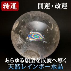 レインボー水晶 丸玉 76mm|yowado