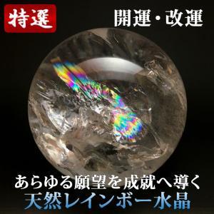 高品質 レインボー水晶 丸玉 70mm|yowado