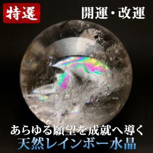 高品質 レインボー水晶 丸玉 69mm|yowado