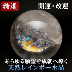 レインボー水晶 丸玉 61mm|yowado