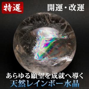 レインボー水晶 丸玉 52mm|yowado