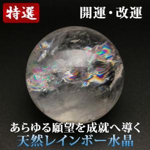レインボー水晶 丸玉 50mm|yowado