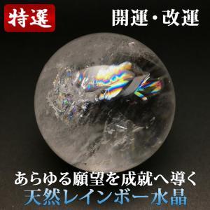 レインボー水晶 丸玉 45mm|yowado
