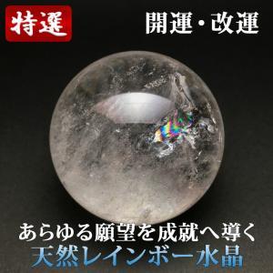 レインボー水晶 丸玉 45.5mm|yowado