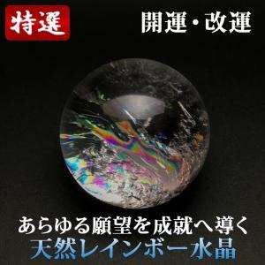 高品質 レインボー水晶 丸玉 35.5mm|yowado